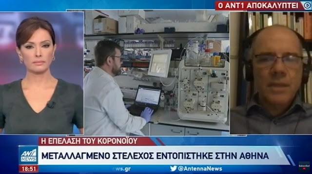 Στην Ελλάδα εντοπίσθηκε το μεταλλαγμένο στέλεχος του κορωνοϊού (βίντεο)
