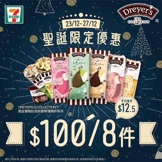 7-Eleven: Dreyer's $100/8件 至12月27日