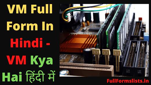 https://www.fullformslists.in/2021/06/vm-full-form-in-hindi-vm-kya-hai.html