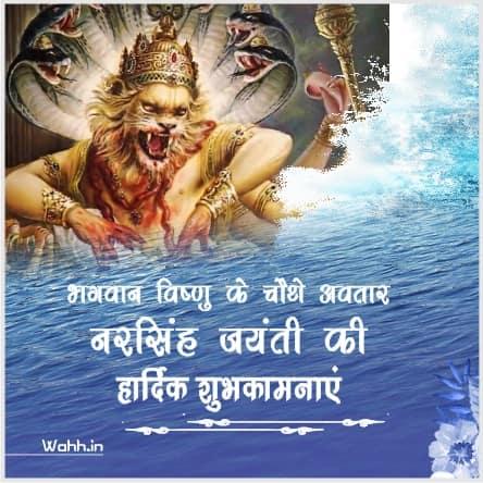 Best Narsingh Jayanti  Status Messages