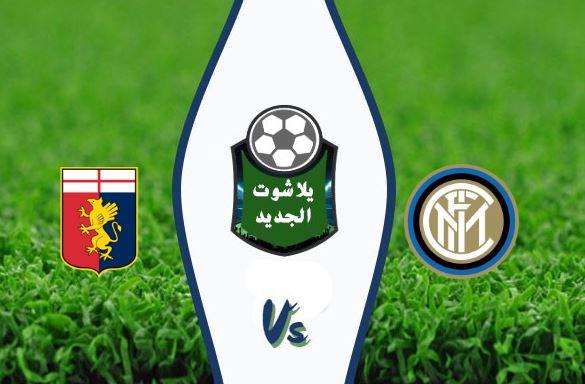 نتيجة مباراة أنتر ميلان وجنوى اليوم بتاريخ 12/21/2019 الدوري الايطالي