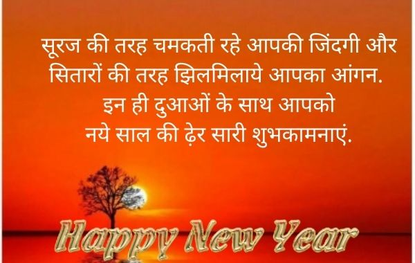 Happy-New-Year-Wishes-Messages Quotes Poem Slogan-HD-Images-Status-shayari