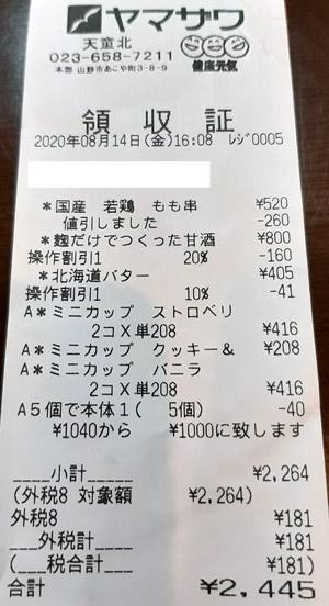 ヤマザワ 天童北店 2020/8/14 のレシート