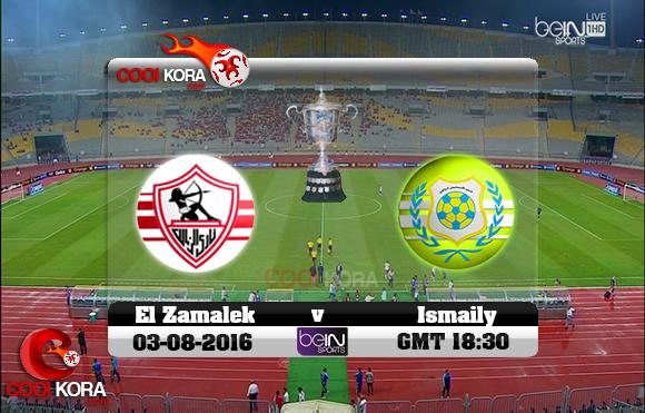 مشاهدة مباراة الزمالك والإسماعيلي اليوم 3-8-2016 في كأس مصر