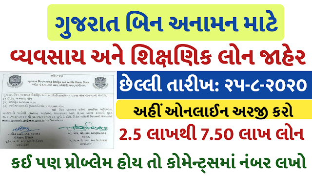 Financial Aid (Loan) Schemes for General (Unreserved) Category by Gujarat Government 2020