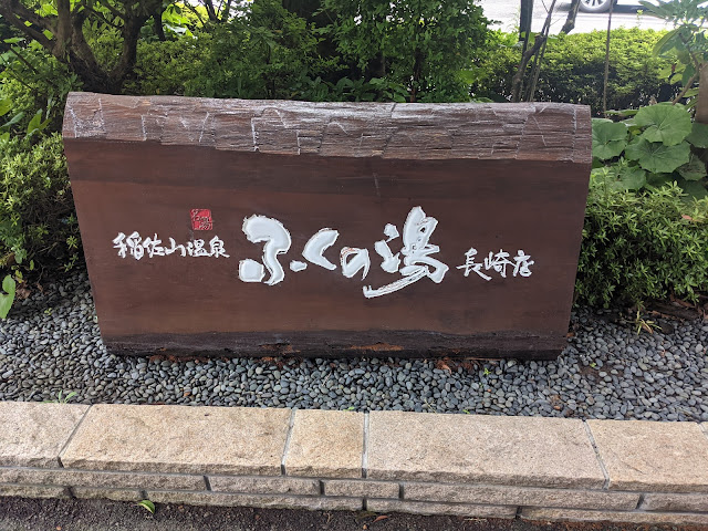 稲佐山温泉ふくの湯看板