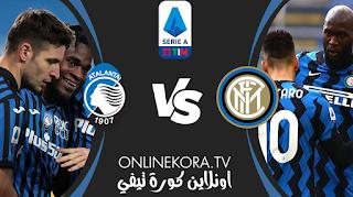 مشاهدة مباراة إنتر ميلان وأتالانتا بث مباشر اليوم 08-03-2021 في الدوري الإيطالي