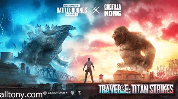 تحميل لعبة PUBG Mobile 1.4 Godzilla vs Kong للأيفون والأندرويد