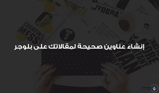 إنشاء عناوين صحيحة لمقالاتك على بلوجر