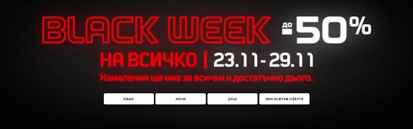 спорт депо  black week