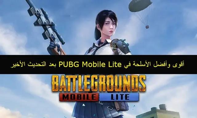 أقوى وأفضل الأسلحة في PUBG Mobile Lite بعد التحديث الأخير