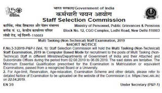 SSC MTS Multi Tasking Staff Jobs Recruitment Notification 2019