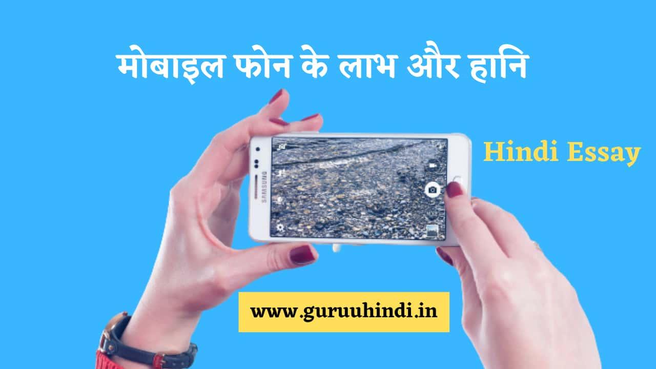 mobile phone ke labh aur hani essay in hindi