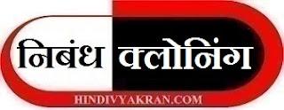 Cloning in Hindi