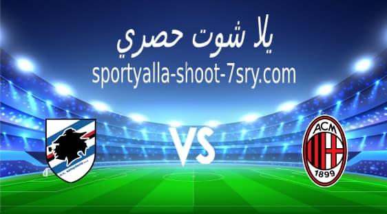 مشاهدة مباراة ميلان وسامبدوريا بث مباشر اليوم 2-4-2021 الدوري الإيطالي