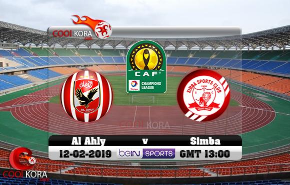 مشاهدة مباراة سيمبا والأهلي اليوم 12-2-2019 دوري أبطال أفريقيا