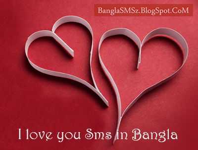 Love sms, Bangla Love Sms, Valobashar sms, Love Sms, Bangla Sms