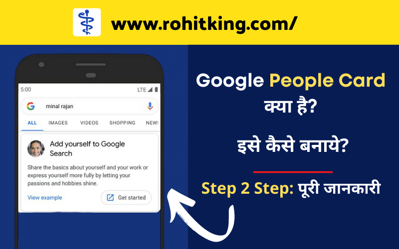 Google-People-Card-kya-hai-hindi