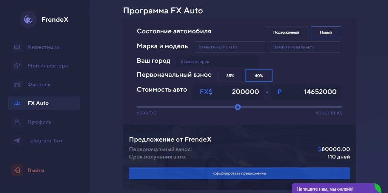 Обзор программы FX Auto