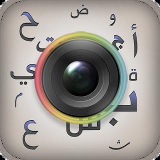 تحميل برنامج الكتابة على الصورعربي للايفون - InstArabic 2017