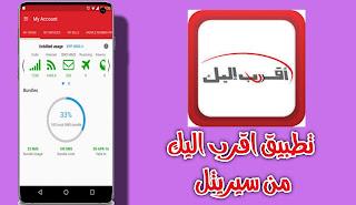 تنزيل تطبيق أقرب أليك من سيريتل للاندرويد Syriatel Mobile لادارة الخط كامل
