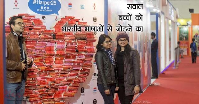 सवाल बच्चों को भारतीय भाषाओं से जोड़ने का @BharatTiwari