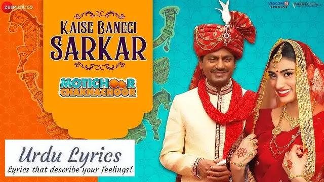 Kaise Banegi Sarkar Lyrics - Bharat & Hitarth - Motichoor Chaknachoor