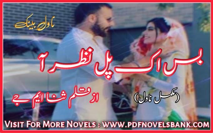 Bus Ek Pal Nazar Aa Novel by Sana MJ Complete Pdf Download