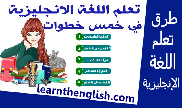 تعلم اللغة الانجليزية في خمس خطوات