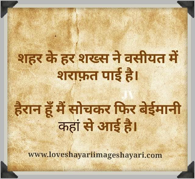 emotional romantic shayari