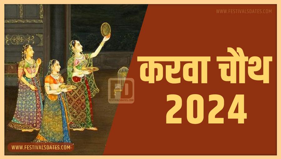 2024 करवा चौथ तारीख व समय भारतीय समय अनुसार