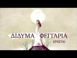 Didyma-feggaria