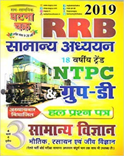 Sam-Samyik Ghatna Chakra RRB General Studies Part 3 General Science Chapterwise Solved Paper for NTPC and Group D Exam 2019