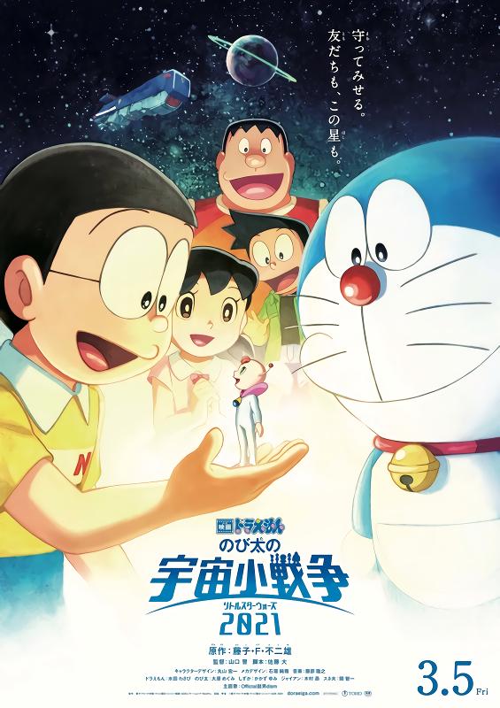 Doraemon Movie 41: Nobita no Little Star Wars