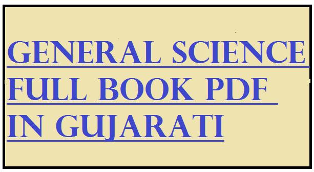 General Science Full Book PDF In Gujarati