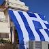 Απαγόρευση ανάρτησης της Ελληνικής Σημαίας στις οικίες!