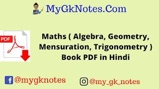 Maths ( Algebra, Geometry, Mensuration, Trigonometry ) Book PDF in Hindi