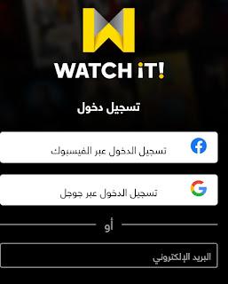 watch itخطوات الاشتراك في منصة،  watch it مجانا