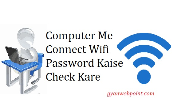 Computer-Me-Connected-Wifi-Password-Kaise-Pata-Kare