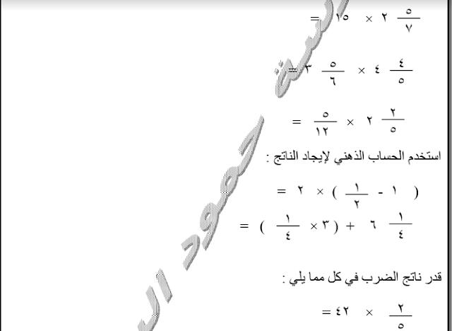 أوراق عمل رياضيات للصف السادس مدرسة حمود برغش السعدون