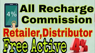 Recharge portl 4% commision Jio,Airtel,VI & Dish tv,Tata sky,Airtel DTH