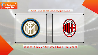 نتيجة مباراة انتر ميلان واسي ميلان اليوم 17-10-2020 الدوري الايطالي