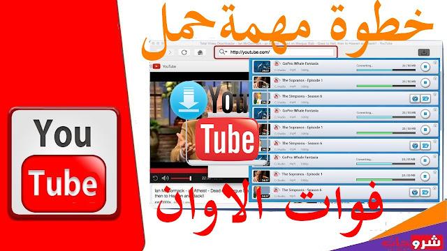 حمل جميع فيديوهات قناتك أو أي قناة على اليوتيوب بضغطة زر واحدة بواسطة هذا البرنامج