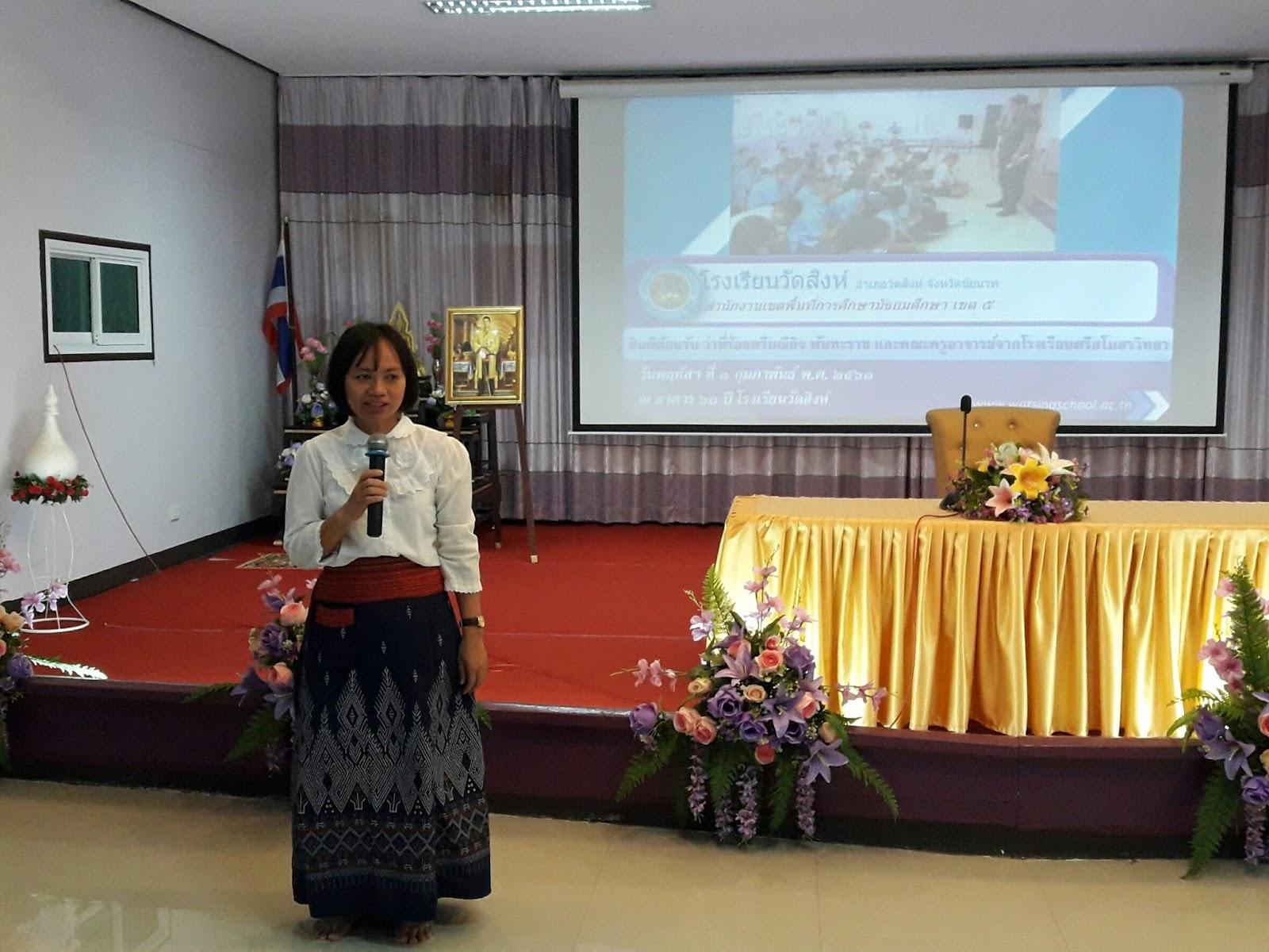 Welcome New Teacher (T Maneekit) ~ Watsing School