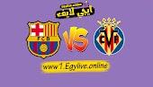 نتيجة مباراة برشلونة وفياريال اليوم بتاريخ 05-07-2020 في الدوري الاسباني