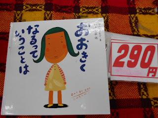 中古本、おおきくなるっていうことは290円