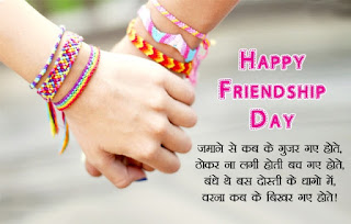 friendship day shayari sms hindi