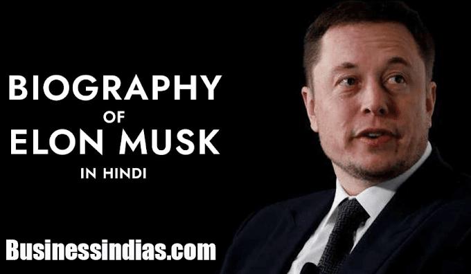 Biography of Elon Musk in Hindi - एलोन मस्क का जीवनचरित्र  हिंदी में