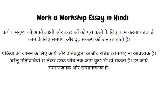Work is Workship Essay in Hindi