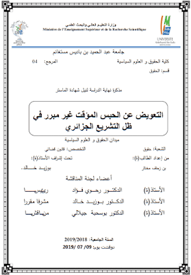 مذكرة ماستر: التعويض عن الحبس المؤقت غير مبرر في ظل التشريع الجزائري PDF